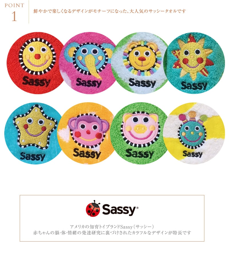 Sassy(サッシー) ギフトタオルセット L/4枚入り GFSA6322