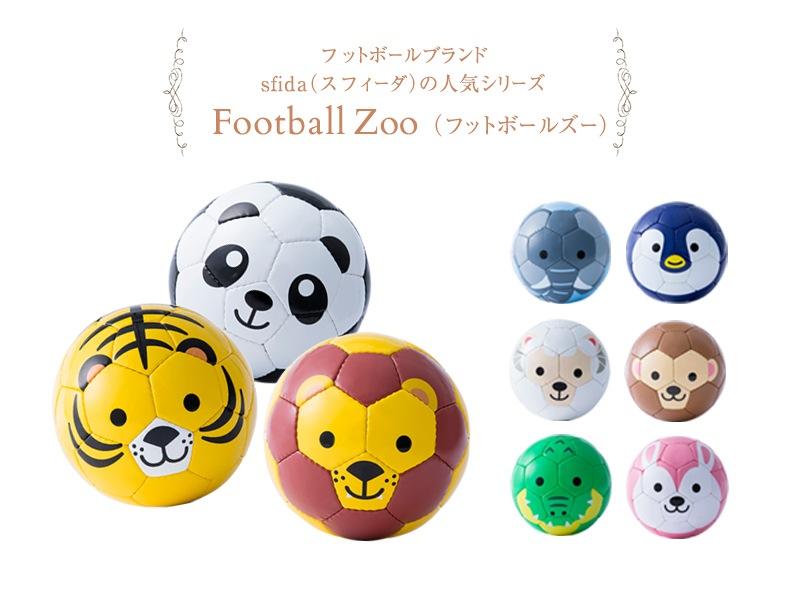 SFIDA (スフィーダ) フットボール・ズー TYIM10201