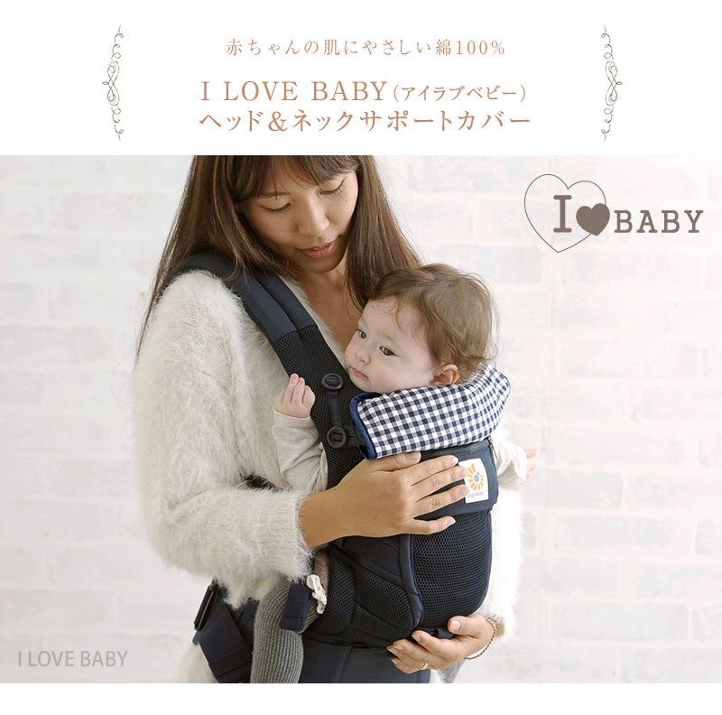 I LOVE BABY(アイラブベビー) ヘッド&ネックサポートカバー  よだれカバー 抱っこひも