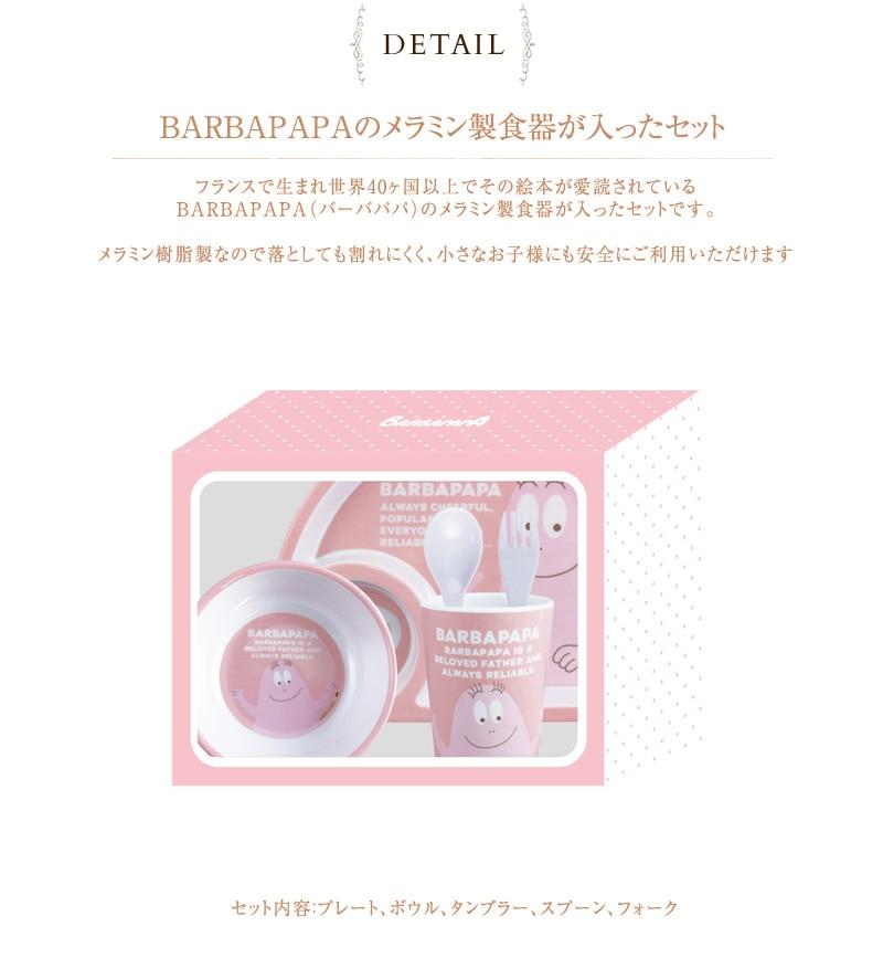 BARBAPAPA(バーバパパ) メラミン食器セット BPW-2800