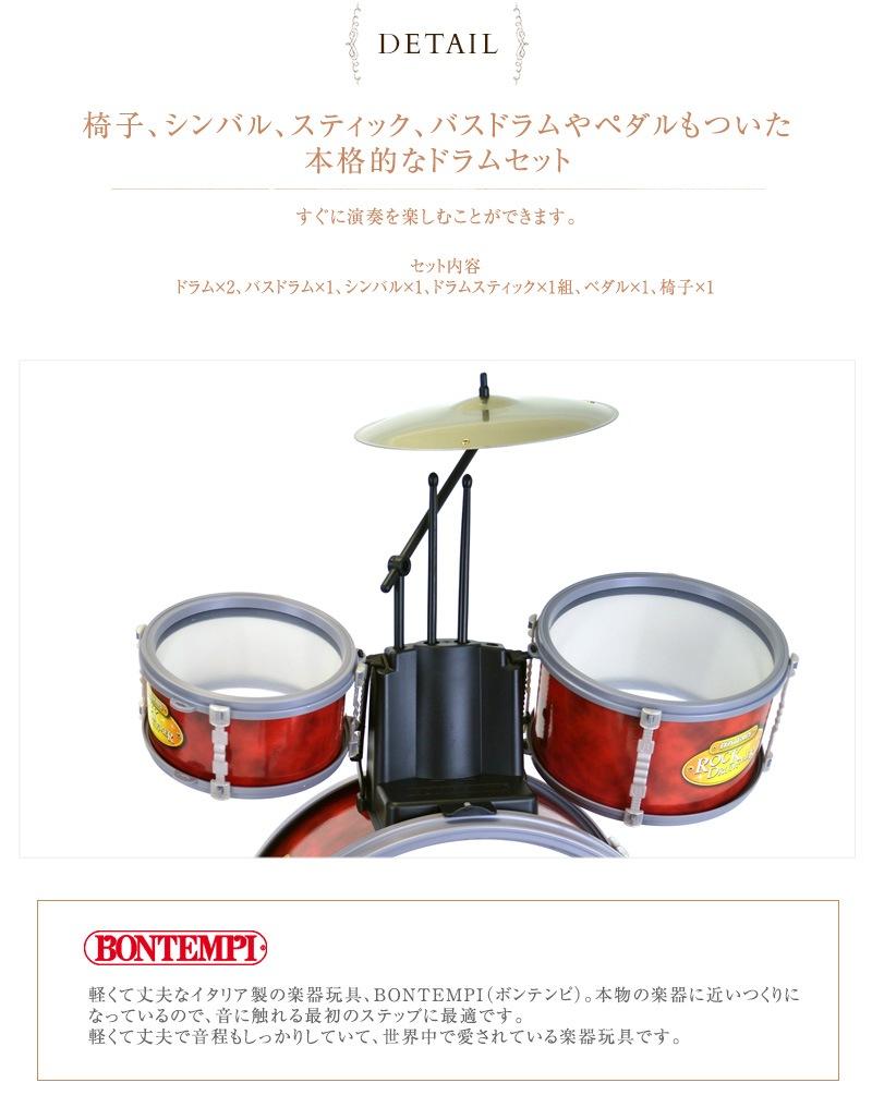 BONTEMPI(ボンテンピ) ロックドラム