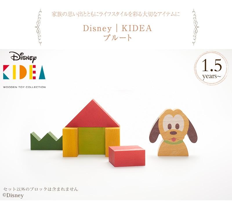 Disney KIDEA TYKD00106