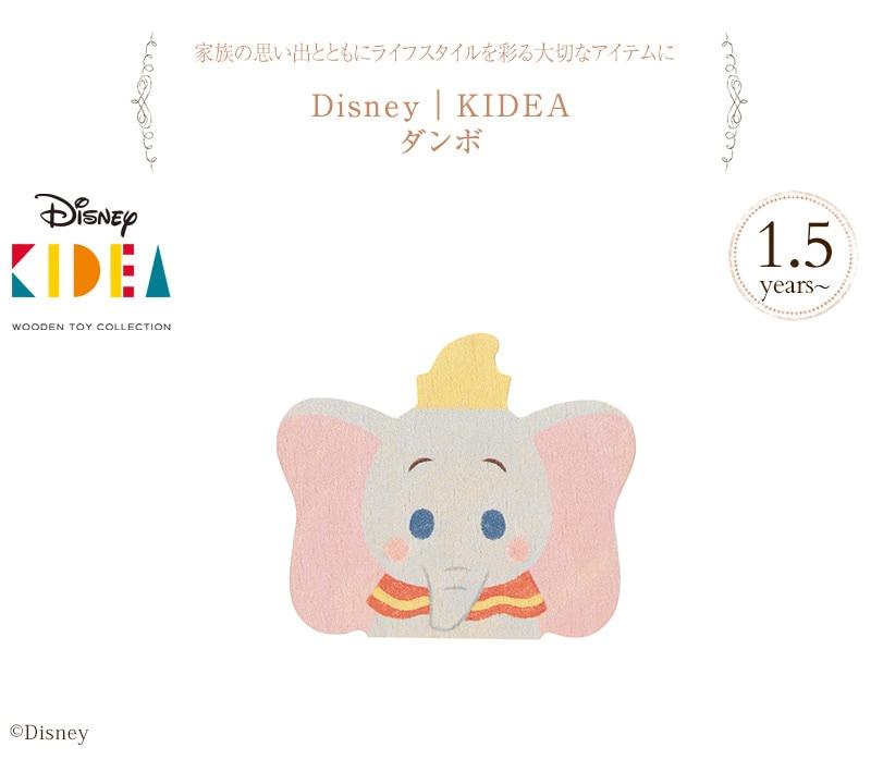 Disney|KIDEA TYKD00123