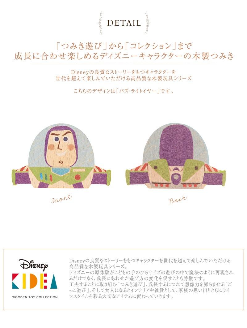 Disney KIDEA TYKD00113