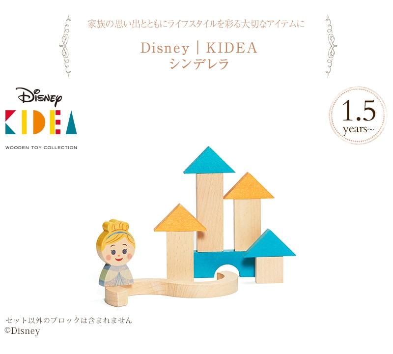 Disney KIDEA TYKD00137