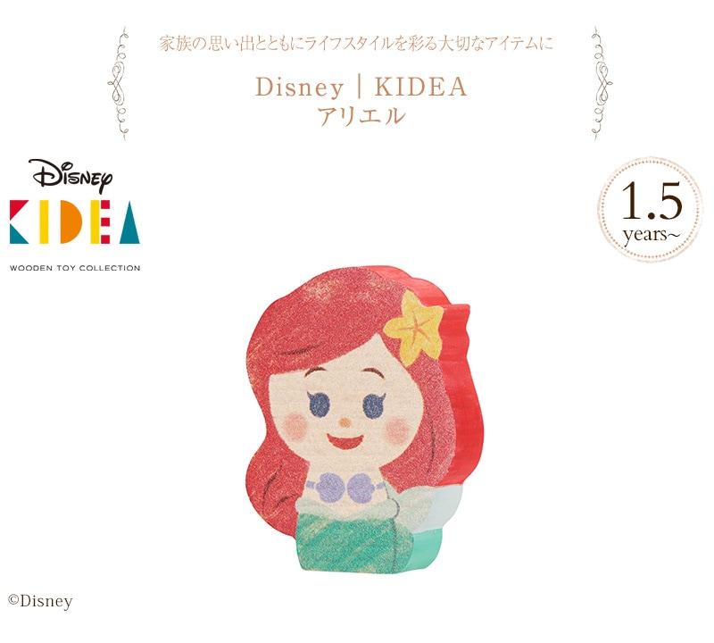 Disney|KIDEA TYKD00129