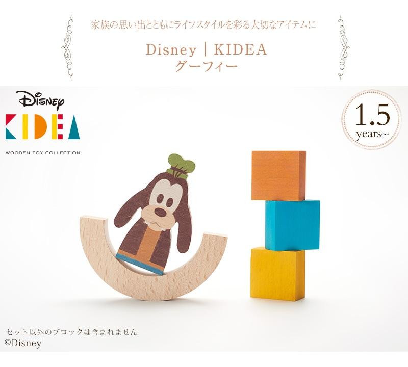 Disney|KIDEA TYKD00105