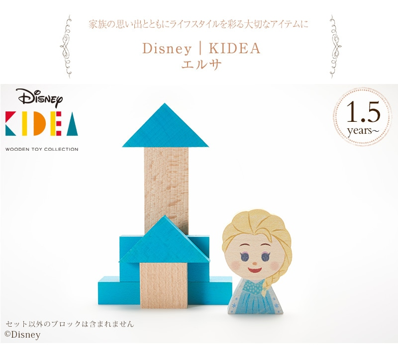 Disney KIDEA TYKD00118