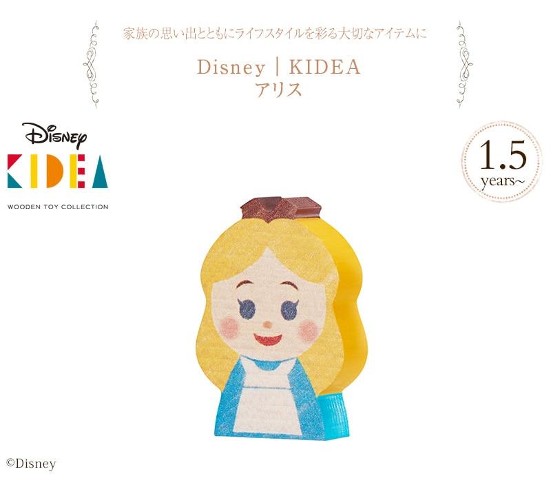 Disney|KIDEA TYKD00127
