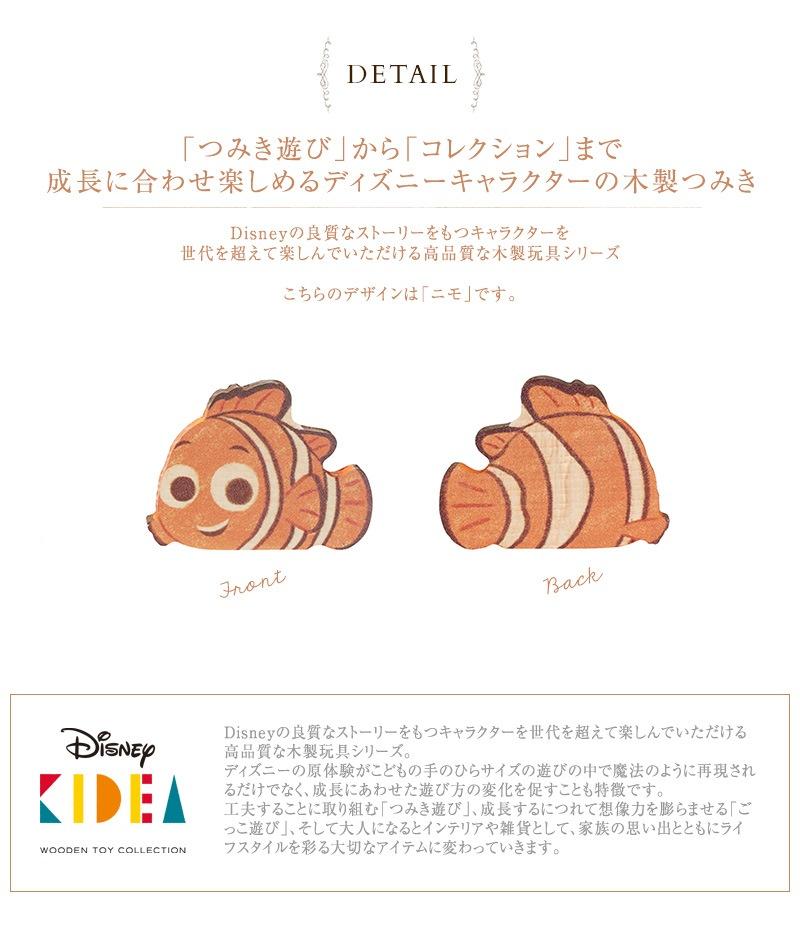 Disney|KIDEA TYKD00125