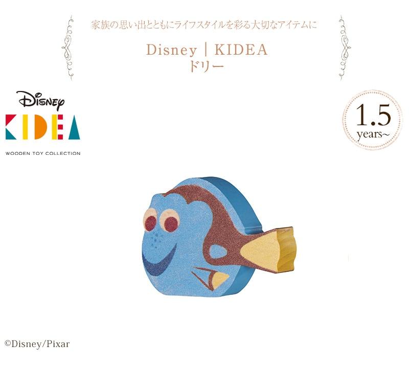 Disney KIDEA TYKD00126