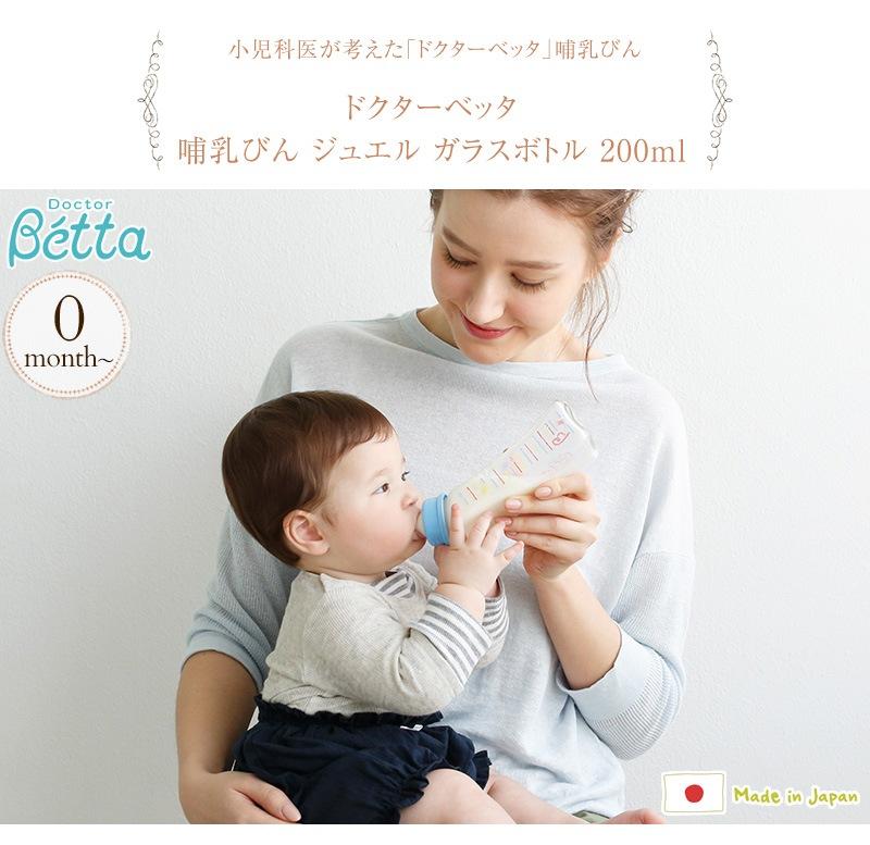 ドクターベッタ 哺乳びん ジュエル ガラスボトル 150ml  GY3-200ml ( Yarn )