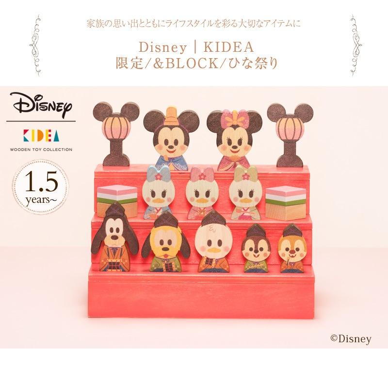 Disney KIDEA 限定/&BLOCK/ひな祭り TYKD00307  ディズニー キディア キデア KIDEA 積み木 ブロック