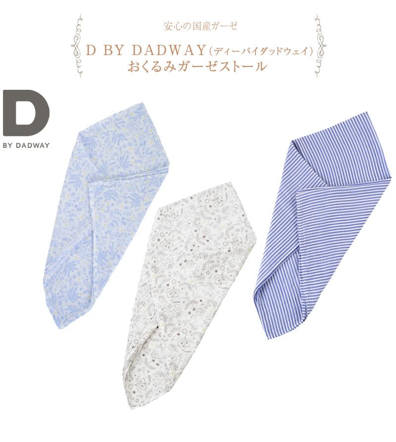 D BY DADWAY(ディーバイダッドウェイ) おくるみガーゼストール