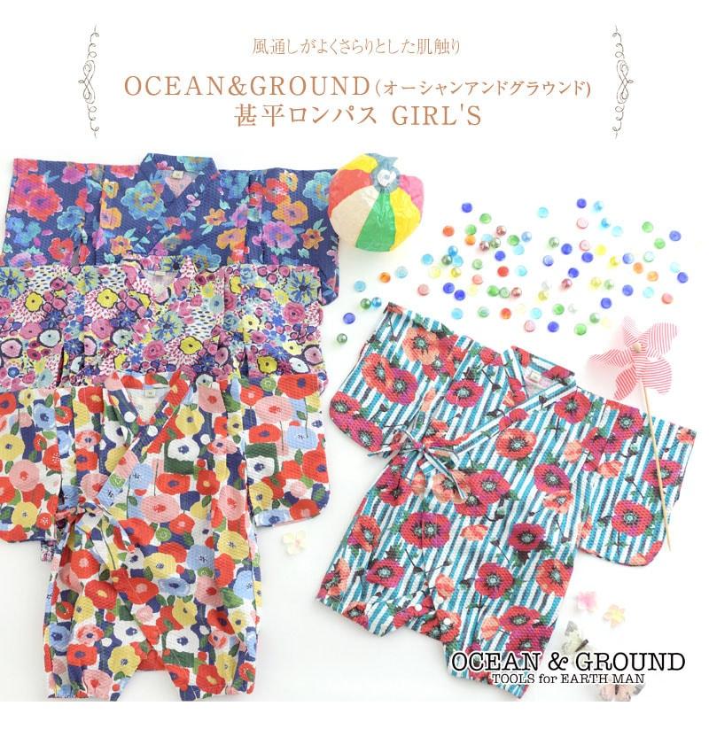 OCEAN&GROUND(オーシャンアンドグラウンド) 甚平ロンパス GIRL'S