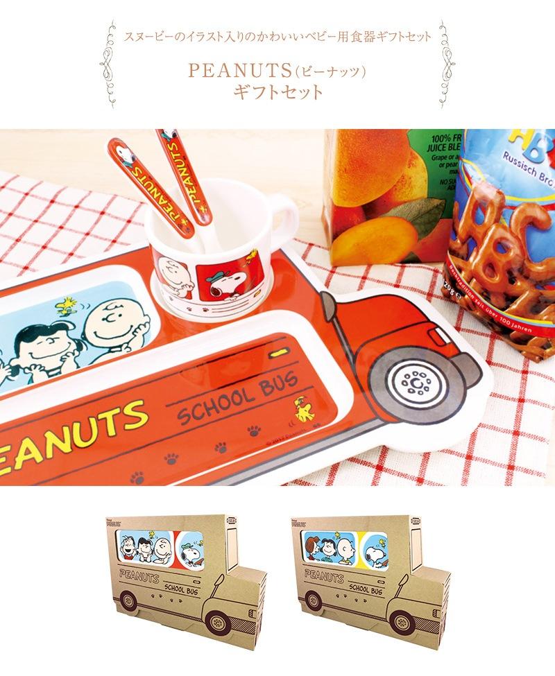 PEANUTS(ピーナッツ) ギフトセット PA-2700