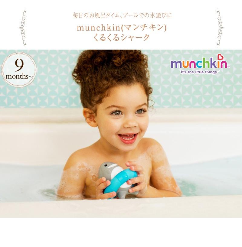 munchkin マンチキン くるくるシャーク TYMU17261
