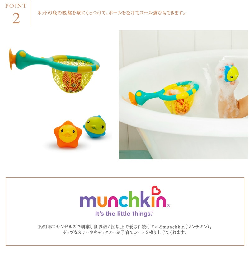 munchkin マンチキン おさかなキャッチネット TYMU44875
