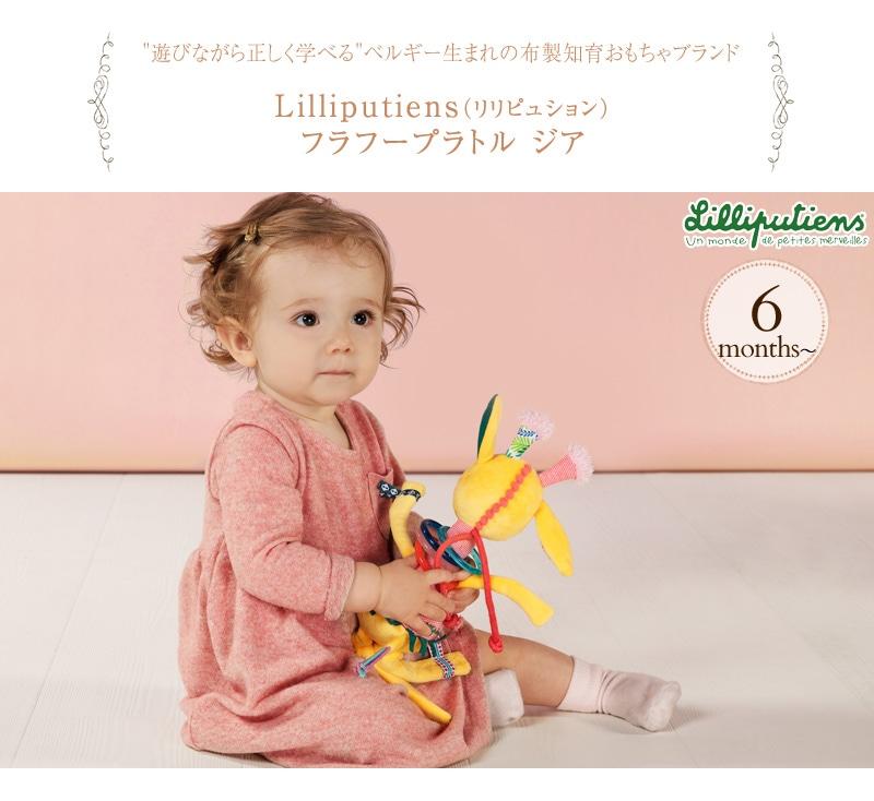 Lilliputiens リリピュション フラフープラトル ジア TYLL83078