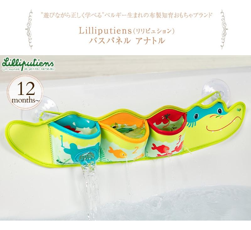 Lilliputiens リリピュション バスパネル アナトル TYLL83047