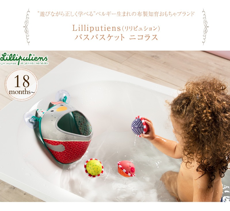 Lilliputiens リリピュション バスバスケット ニコラス TYLL83044