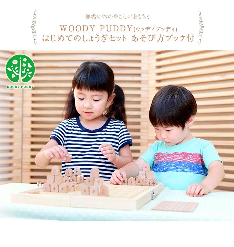 WOODY PUDDY ウッディプッディ はじめてのしょうぎセット あそび方ブック付 G03-1176
