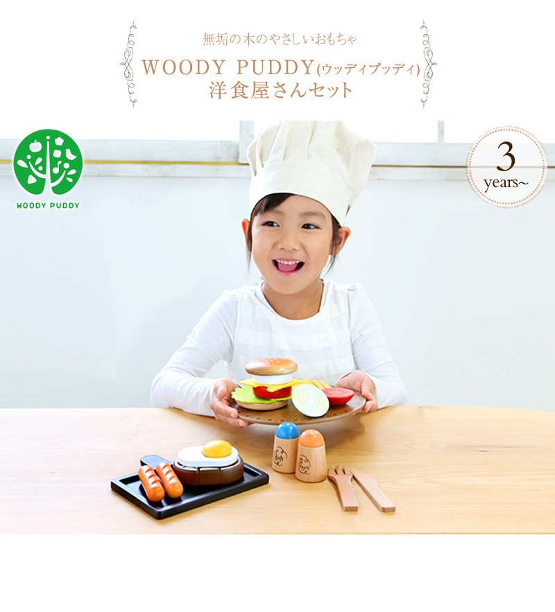 WOODY PUDDY ウッディプッディ 洋食屋さんセット G05-1173