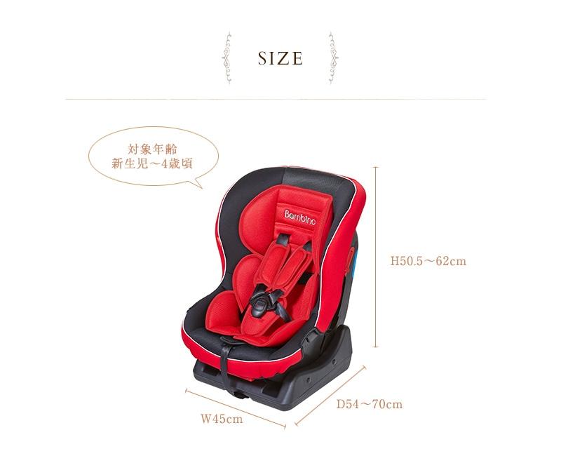 Bambino(バンビーノ) 新生児から使用できる軽量チャイルドシート
