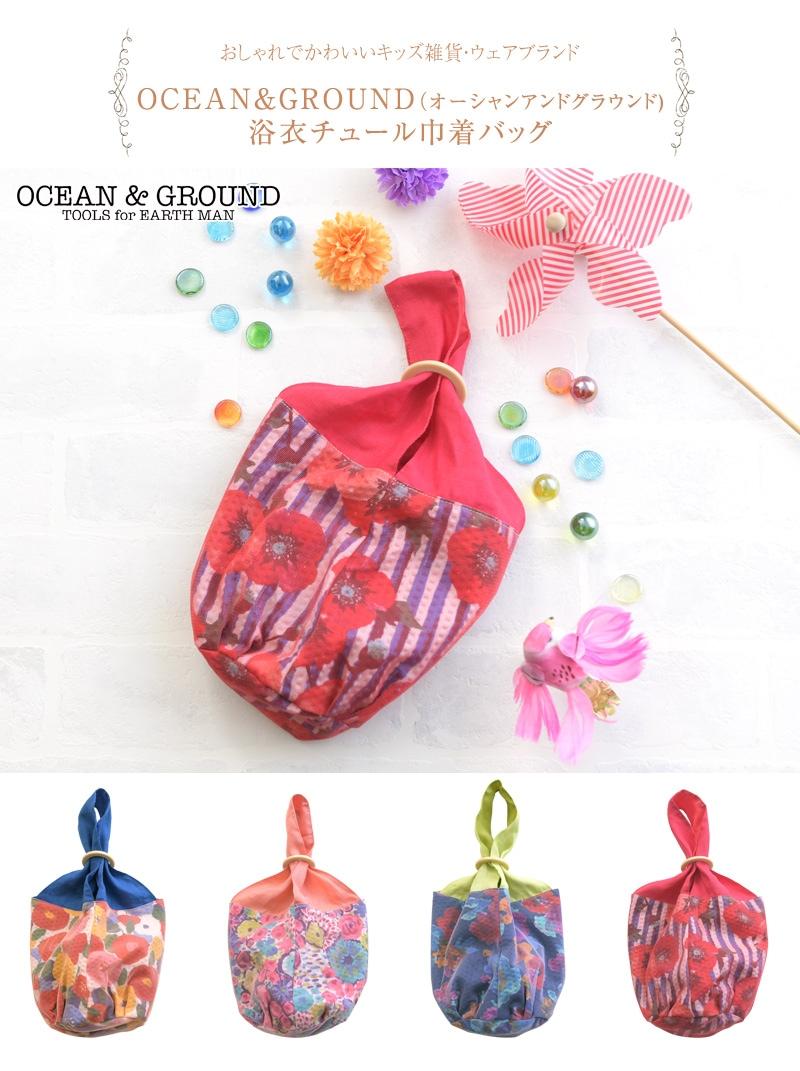 OCEAN&GROUND(オーシャンアンドグラウンド) 浴衣チュール巾着バッグ