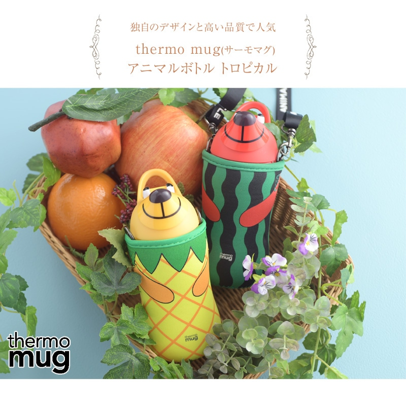 thermo mug サーモマグ アニマルボトル トロピカル AM18TP9S
