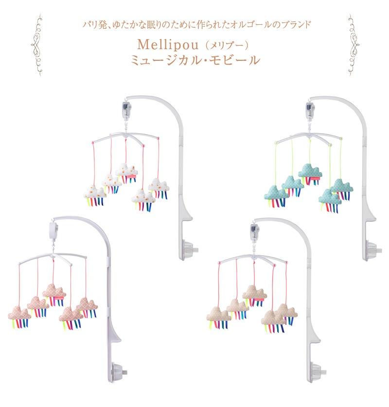 Mellipou メリプー ミュージカル・モビール NZOU00401