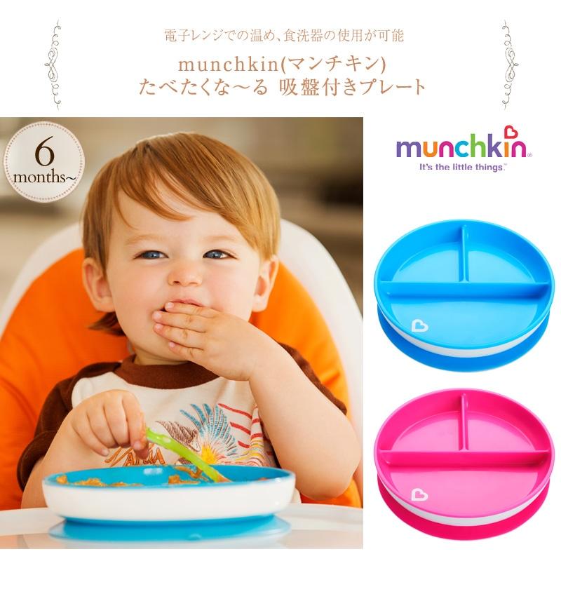 munchkin マンチキン 食べたくな〜る 吸盤付きプレート