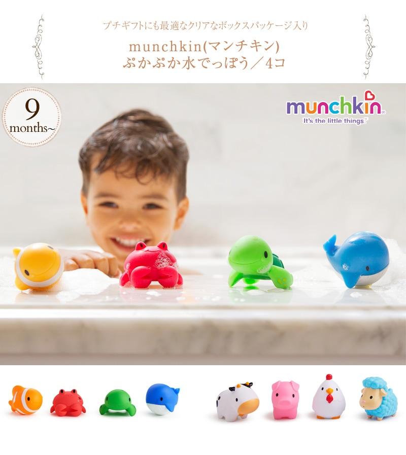 munchkin マンチキン ぷかぷか水でっぽう/4コ TYMU31205