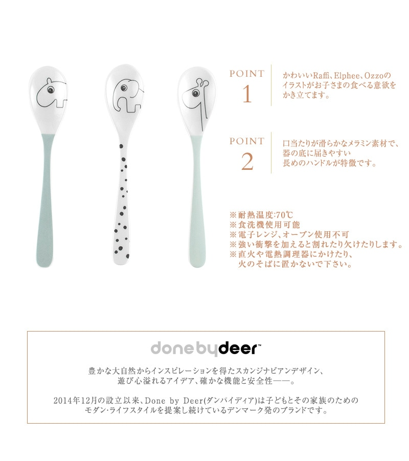 Done by Deer ダンバイディア スプーン ハッピードット 3pcs 2BD-10570