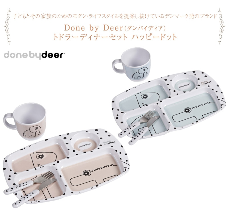 Done by Deer ダンバイディア トドラーディナーセット ハッピードット 2BD-1592971
