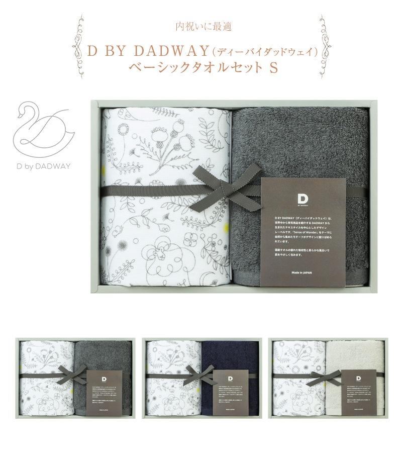 D BY DADWAY ディーバイダッドウェイ ベーシックタオルセット S