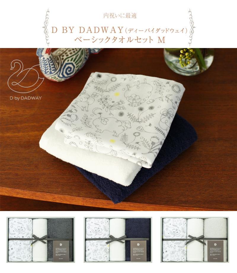 D BY DADWAY ディーバイダッドウェイ ベーシックタオルセット M NZDB007150521