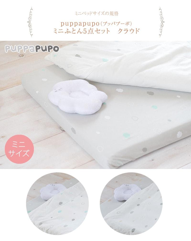 puppapupo(プッパプーポ) ミニふとん5点セット クラウド