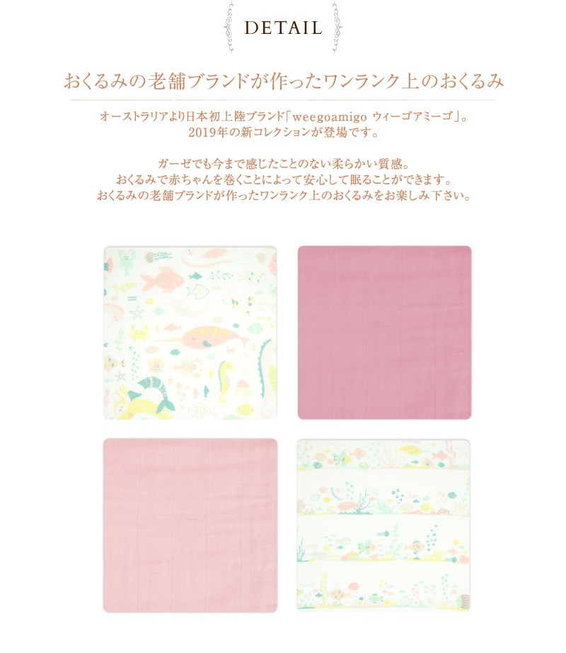 weegoamigo ウィーゴアミーゴ 4パック モスリン ガーゼおくるみ(4枚セット)