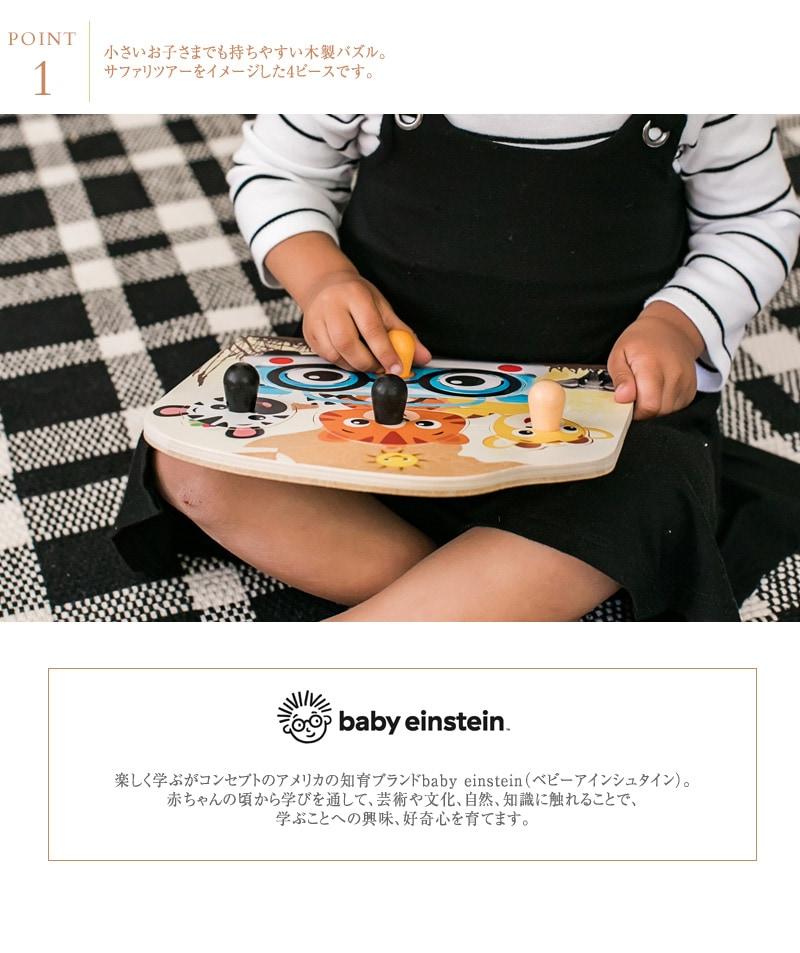 baby einstein ベビーアインシュタイン フレンドリーサファリ・パズル 11654