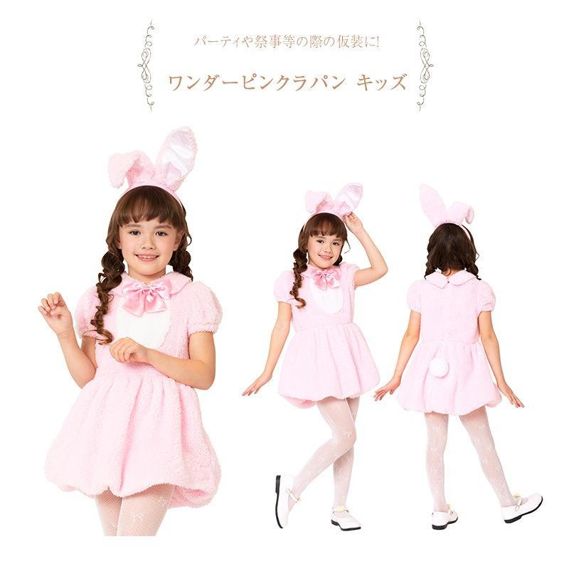 ワンダーピンクラパン キッズ  ハロウィン 衣装 子供 女の子