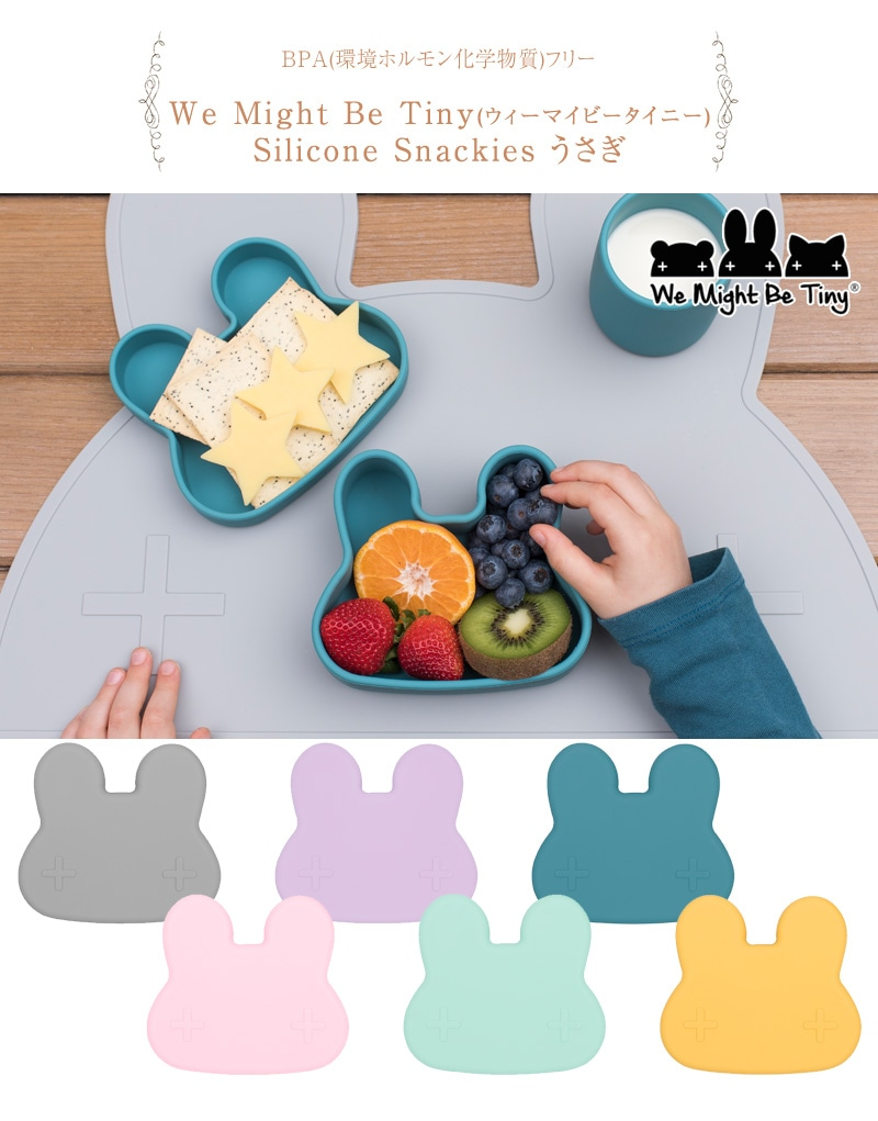 We Might Be Tiny ウィーマイトビータイニー  Silicone Snackies うさぎ