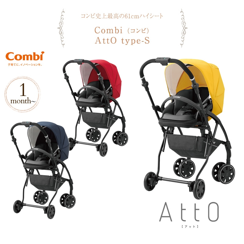 Combi コンビ  AttO type-S 172448  ベビーカー