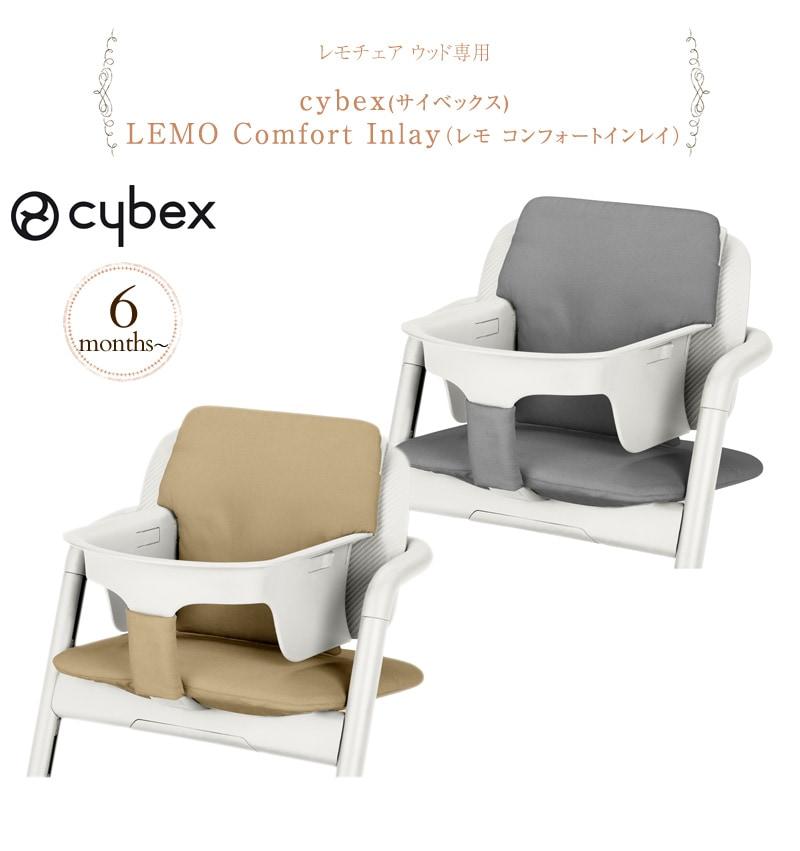 cybex サイベックス レモ コンフォートインレイ LEMO Comfort Inlay