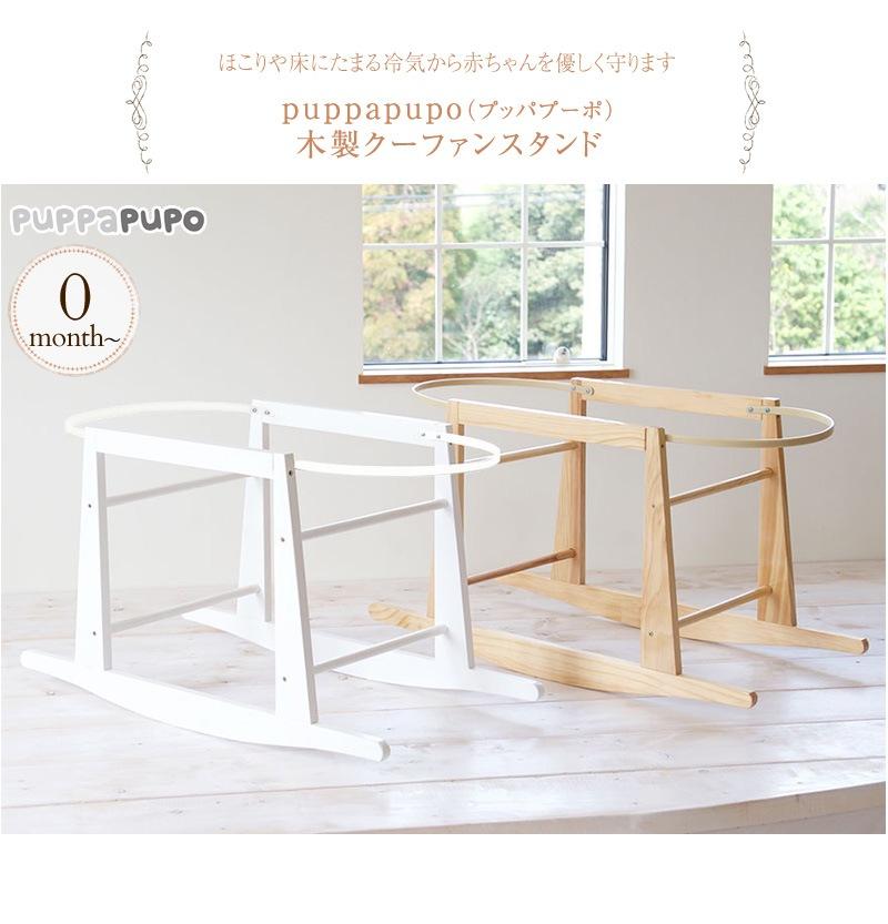 puppapupo プッパプーポ 木製クーファンスタンド  クーハン