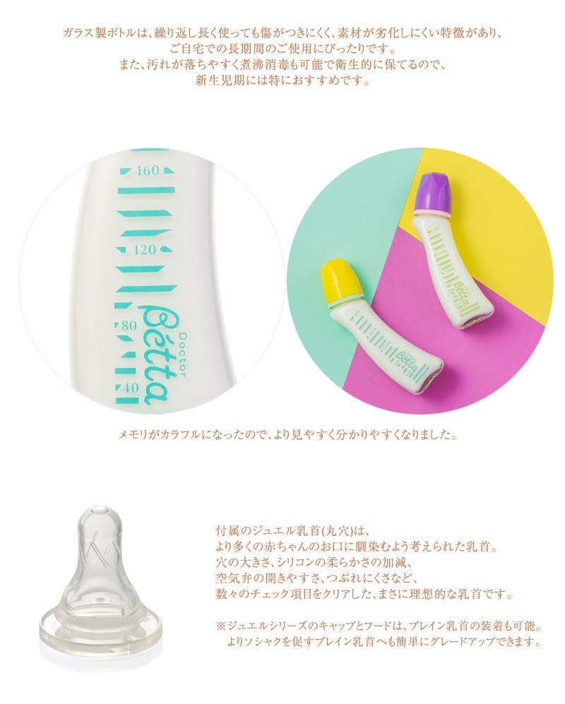 ドクターベッタ ほ乳びん ジュエル G1-200ml