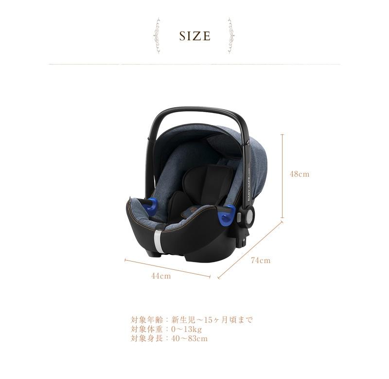 Britax ブリタックス BABY-SAFE I-SIZE BRX24376