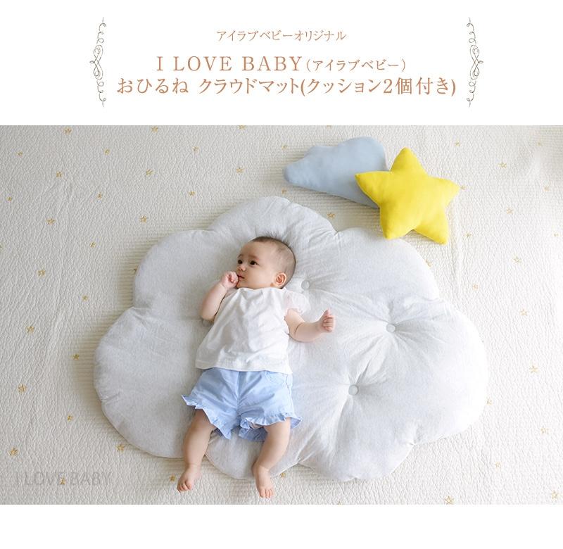 I LOVE BABY アイラブベビー  おひるね クラウドマット(クッション2個付き) 88-1084