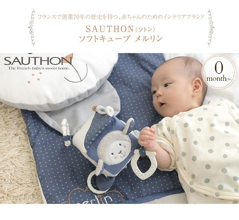 SAUTHON ソトン SAUTHON ソトン ソフトキューブ メルリン TYSTUSCU1 TYSTUSCU1