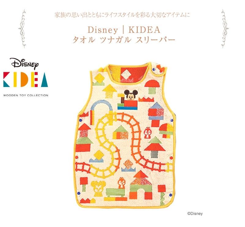 Disney|KIDEA タオル ツナガル スリーパー AKKD1027481